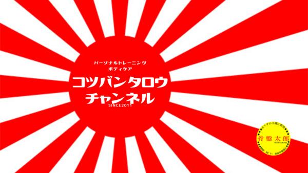【シングルアーム90アンクルTバー】