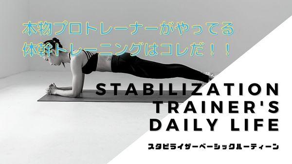 YouTubeに「プロトレーナーがやってる体幹トレーニング」更新しました